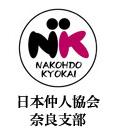 日本仲人協会 奈良支部