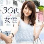 30代女性(婚活)